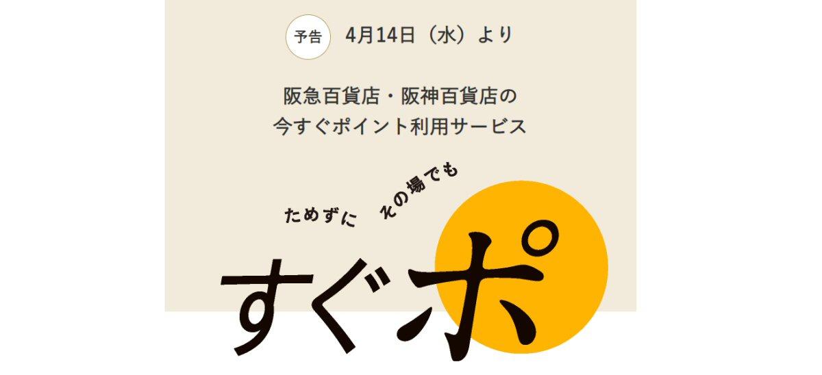 阪急阪神百貨店、買い物で貯まるポイントをその場で利用できる「すぐポ」を開始