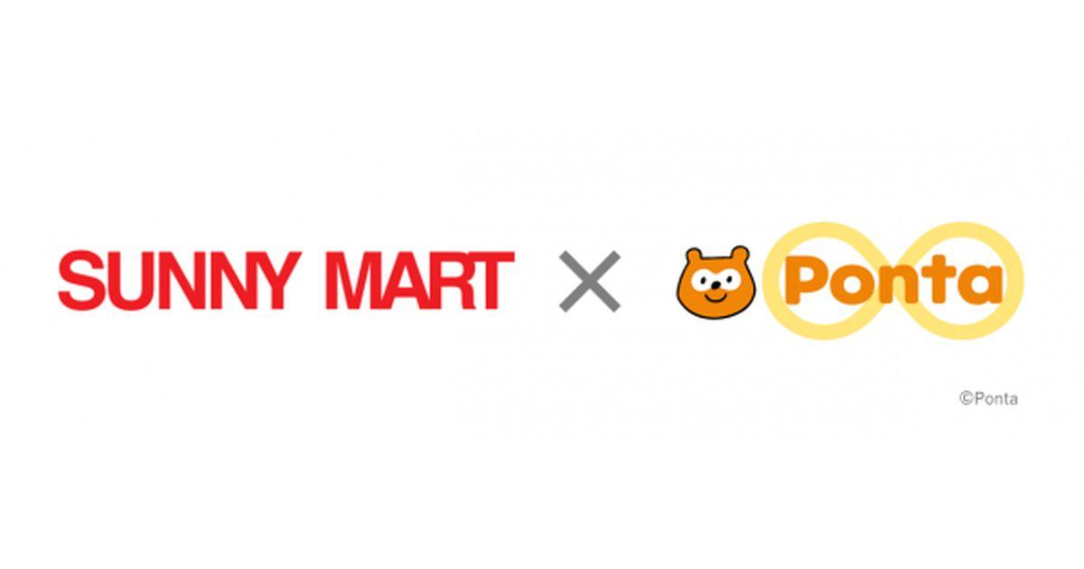 四国のスーパーマーケット「サニーマート」でPontaポイントサービスを開始
