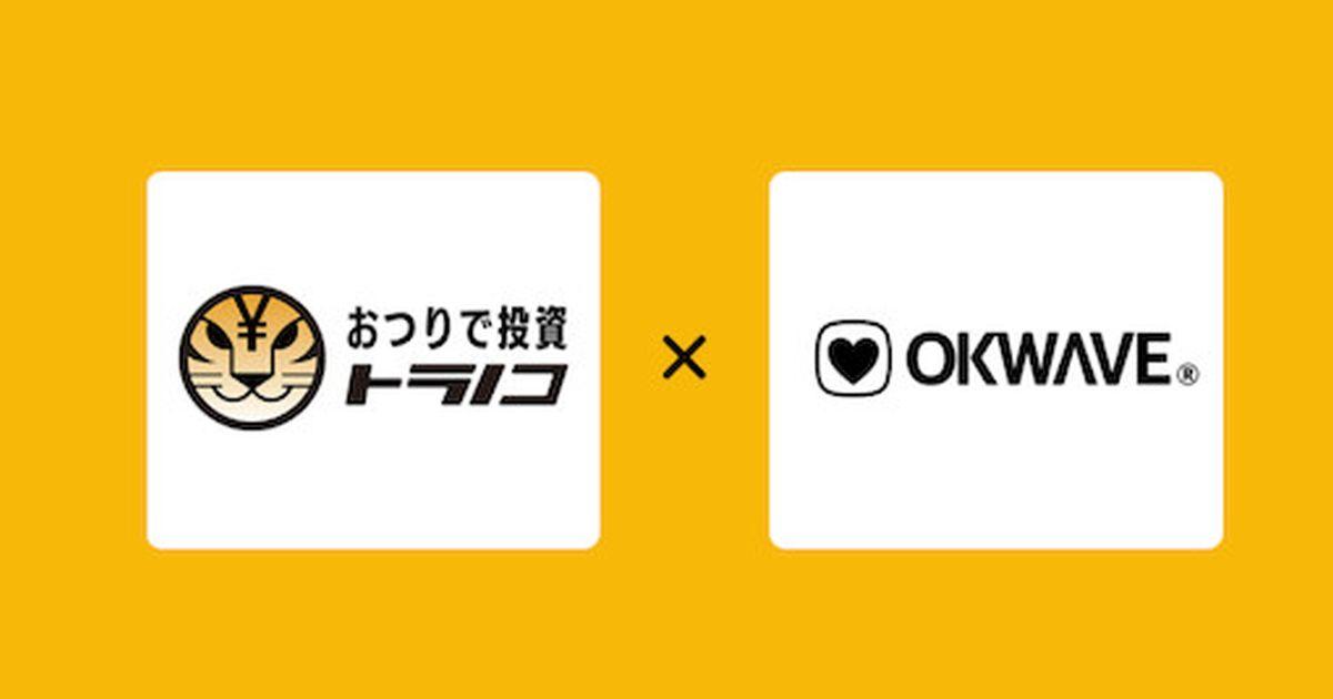 トラノコ、Q&AサイトのOKWAVEと連携 OKWAVEからの登録で運用に利用できるトラノコポイント獲得可能に
