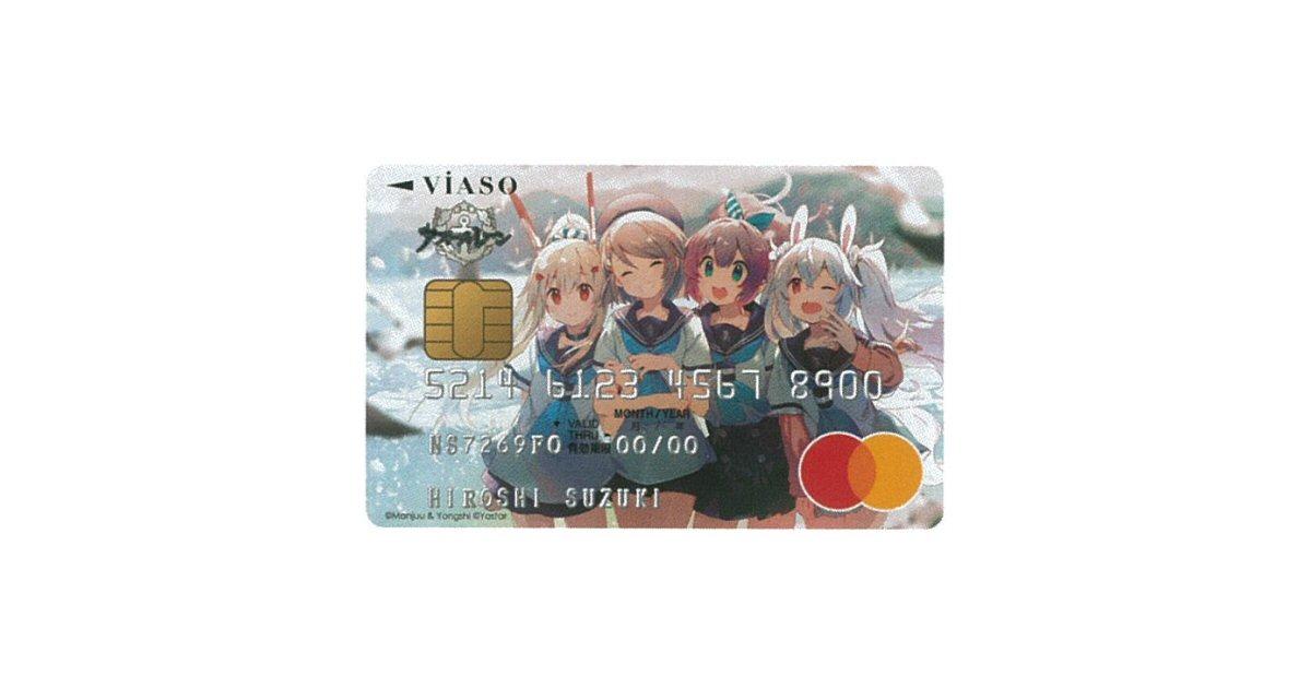 三菱UFJニコス、人気アプリゲーム「アズールレーン」デザインの「VIASOカード(アズールレーンデザイン)」発行へ
