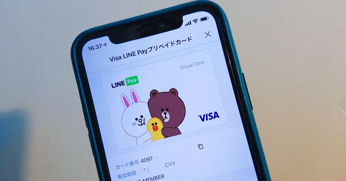 LINE Pay、Google PayとApple Payで500円分の残高を還元するキャンペーンを実施