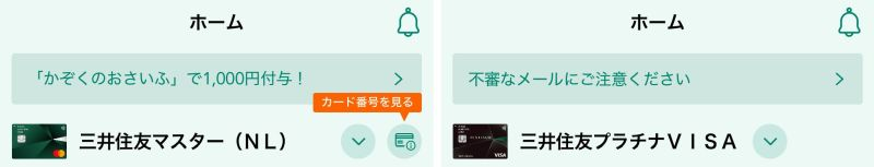 Vpassで三井住友カード(NL)と三井住友カード プラチナを比較