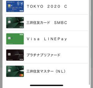 Vpassでのカード変更画面