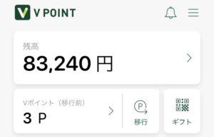 Vポイントアプリでクレジットチャージ