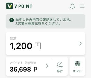 VポイントアプリでのVポイント移行エラー