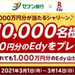 楽天Edy、セブン銀行と総額2,000万円分のEdyが当たるキャンペーンを実施