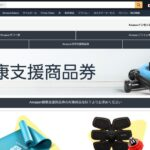 Amazon、法人向け「Amazon健康支援商品券」の提供を開始