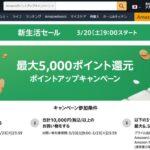 Amazon.co.jp、最大6.5%還元となる「新生活セール」を実施