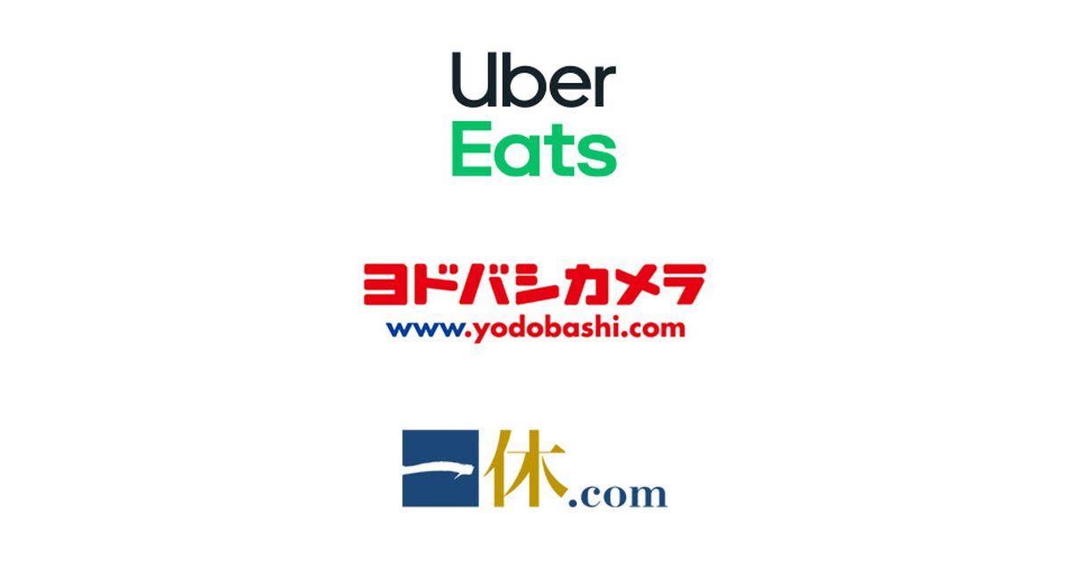 アメリカン・エキスプレス、メンバーシップ・リワード・プラスでのポイント3倍サービスに一休.comやヨドバシカメラ、Uber Eatsを追加