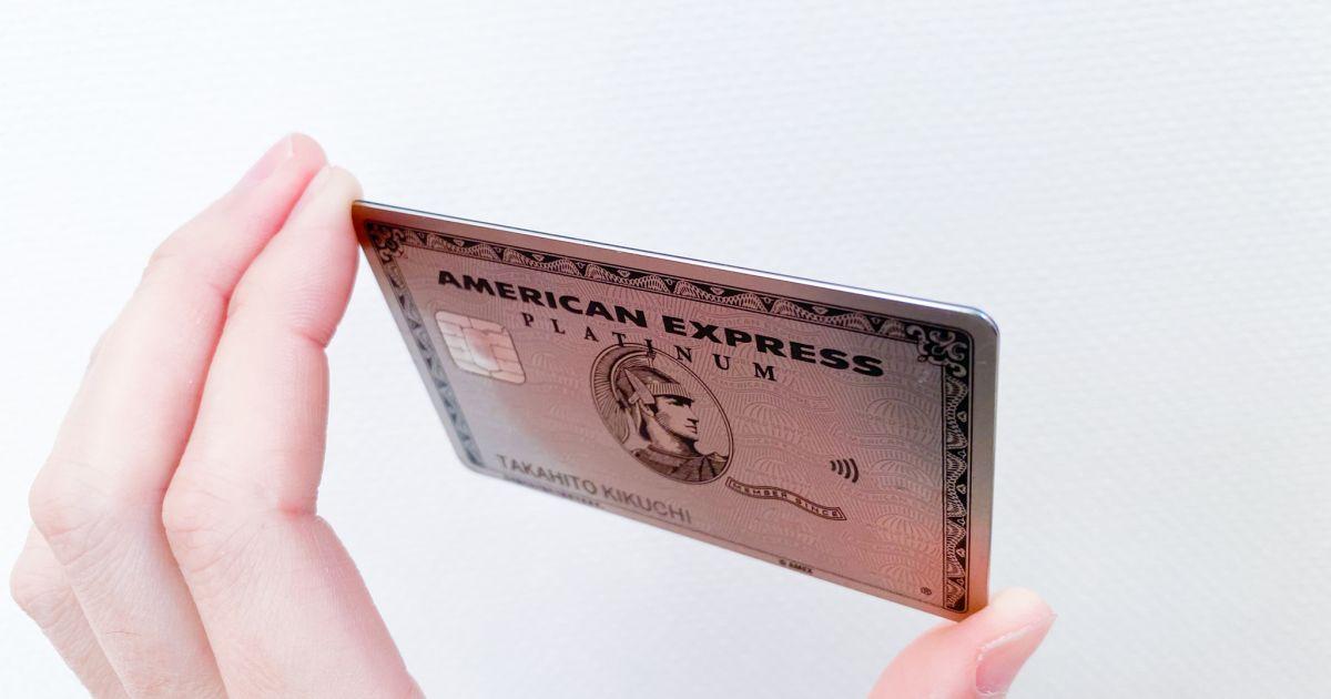 アメックスのプラチナ・カードが壊れそう?! 他の金属カードは?