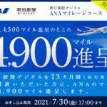 朝日新聞社、朝日新聞デジタル ANAマイレージコースでボーナスキャンペーンを実施
