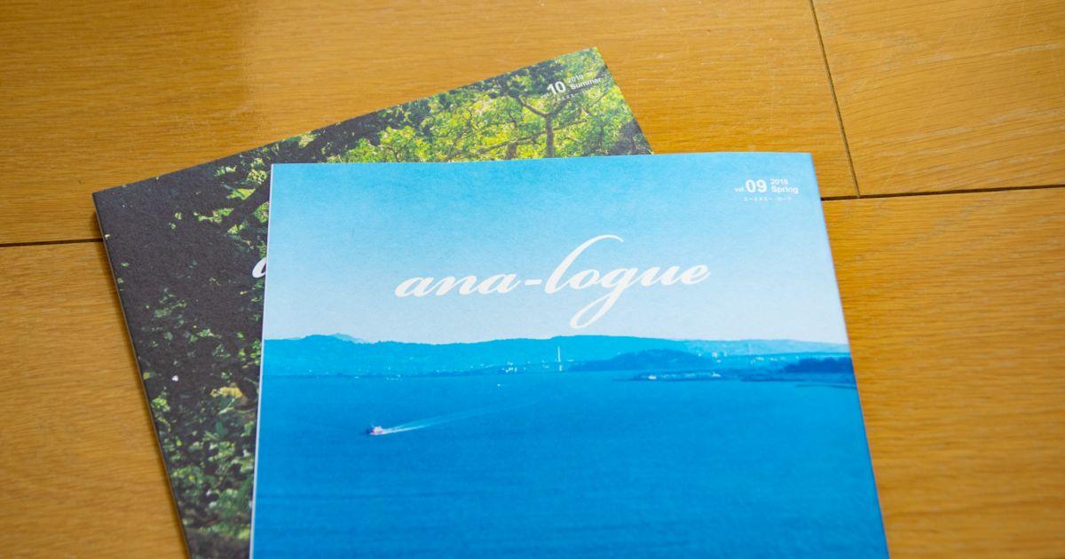 ANA、プレミアム会員向けの「ana-logue」を発行終了