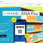 ANA Pay、チャージ上限金額を変更 チャージ上限は1ヵ月10万円まで