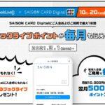 SAISON CARD Digital、10代・20代限定でJCBブランドを申し込むとブックライブで利用できるブックライブポイントを獲得できるキャンペーンを実施