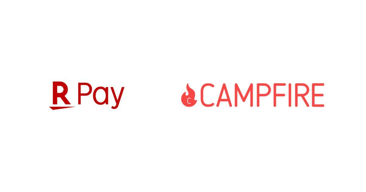 CAMPFIRE、「楽天ペイ(オンライン決済)」に対応