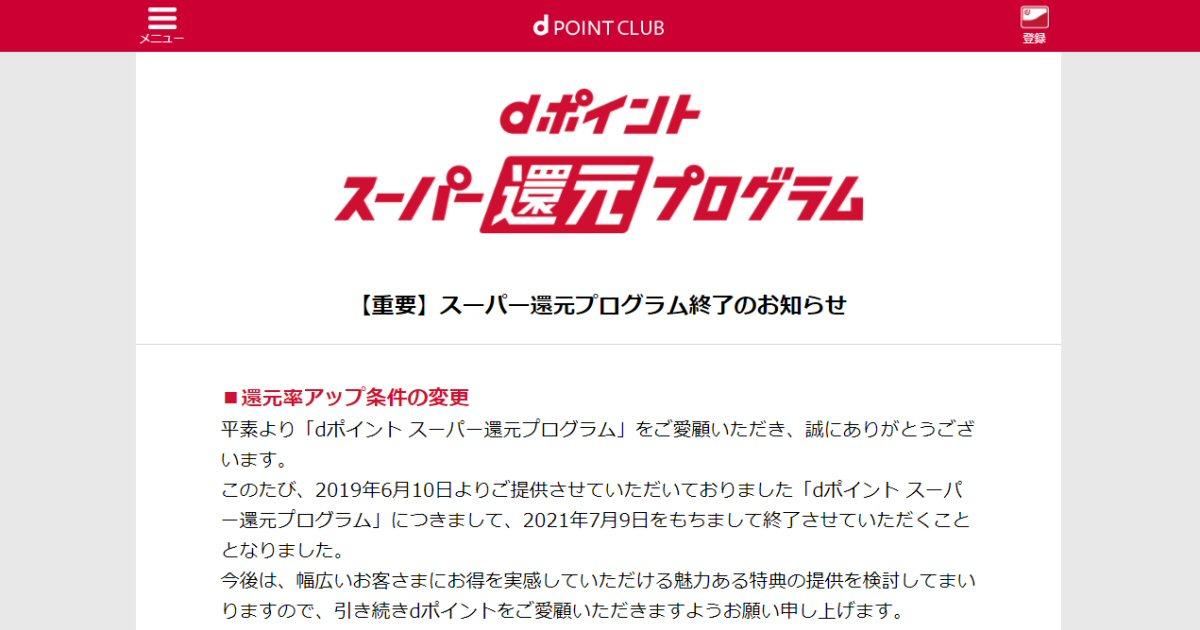 ドコモ、「dポイント スーパー還元プログラム」を終了