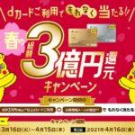 dカード、3万円以上の利用で最大10万dポイントが当たるキャンペーンを実施