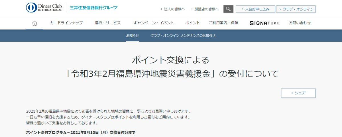 ダイナースクラブ、ポイントでの2021年2月の福島県沖地震災害義援金を受付開始
