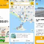 江ノ電1日乗車券「のりおりくん」のデジタル版が発売開始