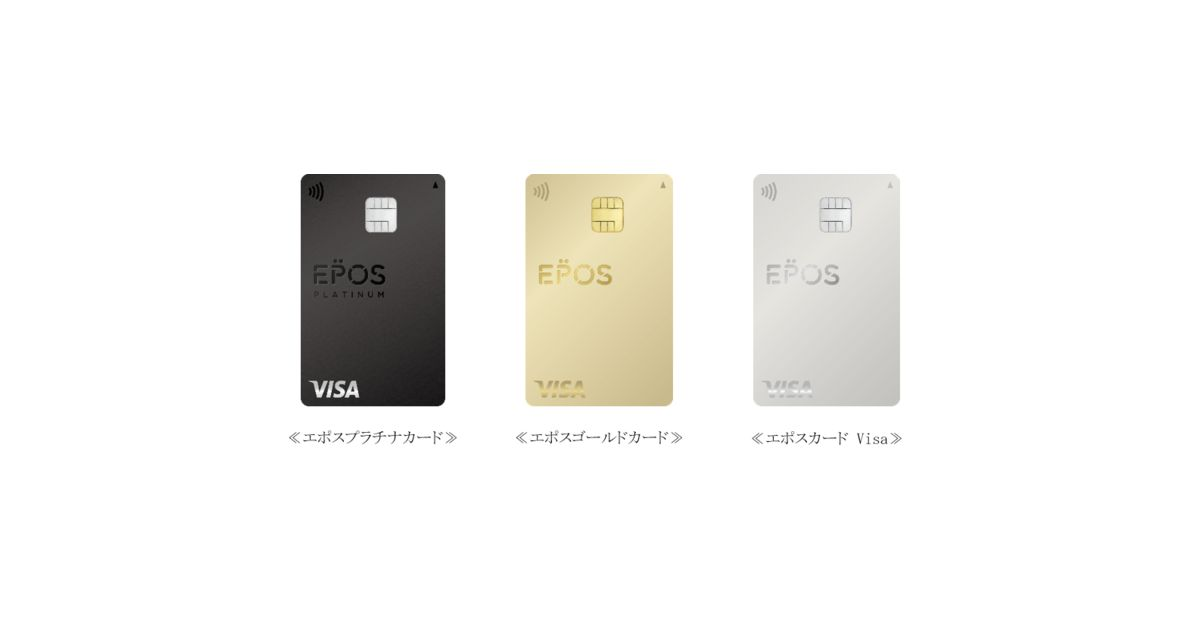 エポスカードのデザインが2021年4月15日から縦型に変更 カード情報は裏面に