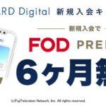 動画配信サービス「FOD」とSAISON CARD Digitalの新規入会キャンペーンを実施