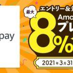 ふるなび、Amazon Payで支払うと最大8%分のAmazonギフト券を獲得できるキャンペーンを実施