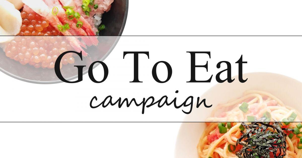 Go To Eatのポイント期限が延長?! 予約日に注意しよう!