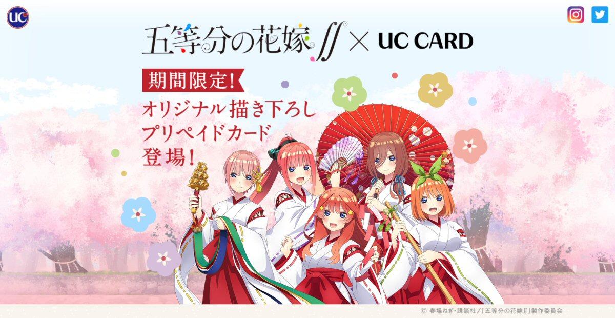 UCカード、「五等分の花嫁∬」とコラボレーションしたプリペイドカードを発行