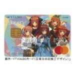 三菱UFJニコス、「五等分の花嫁∬」デザインのクレジットカード「VIASOカード(五等分の花嫁∬)」を発行