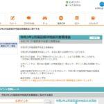 Gポイント、2021年2月の福島県沖地震でポイントによる義援金受付を開始