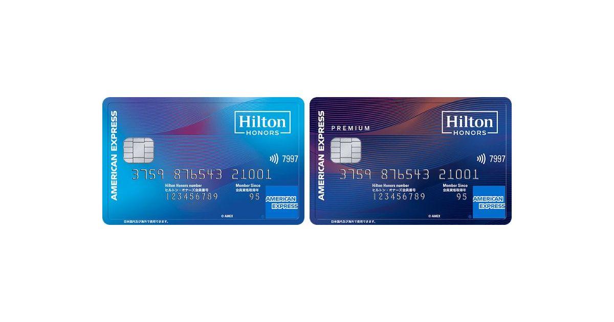 ヒルトン・オナーズ アメリカン・ エキスプレス・カードとヒルトン・オナーズ アメリカン・ エキスプレス・プレミアム・カードが誕生