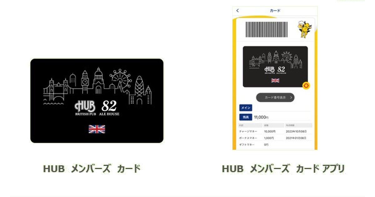 英国風パブ「HUB」「82」でオリジナル電子マネー「HUB マネー」開始