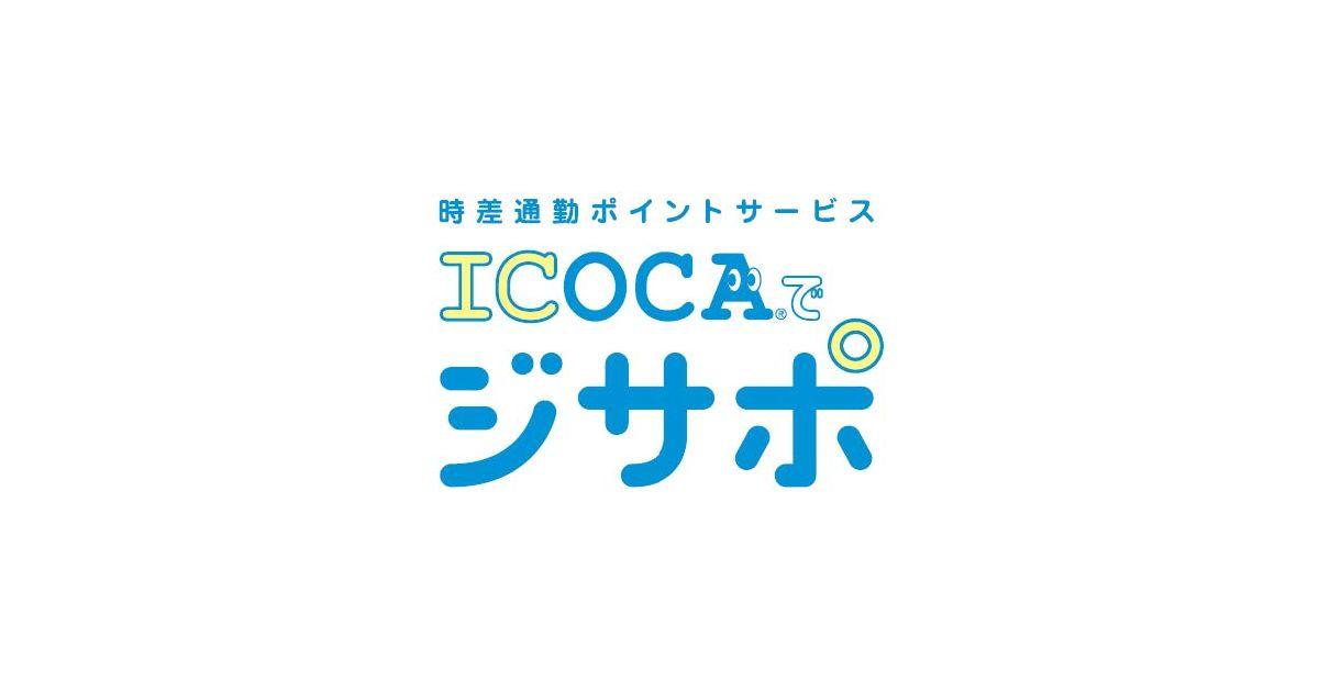 JR西日本、2021年4月から時差通勤でICOCAポイントが貯まるサービス「ICOCAでジサポ」を開始