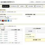 石川県、県税のクレジットカード納付を開始