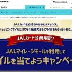 JALマイレージモール利用で最大4万マイルが当たるキャンペーンを実施