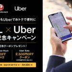 JAL、北米・ハワイでJALアプリからUberの配車サービスを追加 キャンペーンも実施