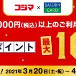 コジマ店舗またはコジマネットでセゾンカードを利用すると永久不滅ポイントが10倍になるキャンペーンを実施