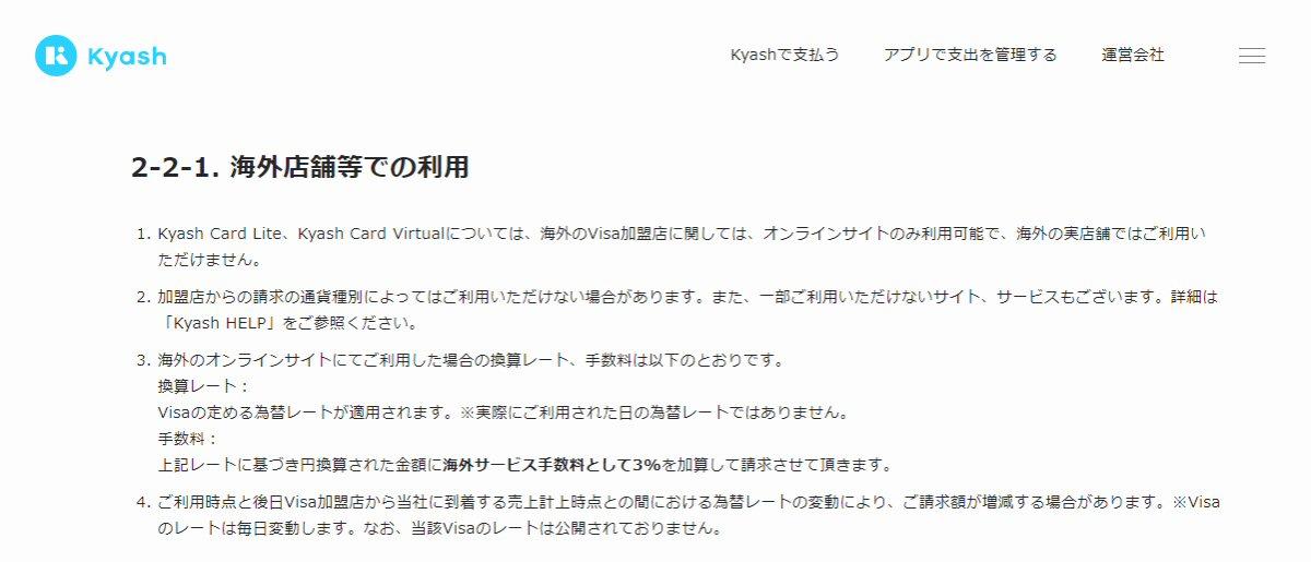 Kyash、利用規約を変更 不正利用の補償申請を10日以内から30日以内に延長