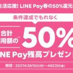 LINE Pay、Apple PayとGoogle Payで50%還元キャンペーンを実施