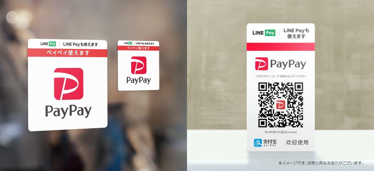 PayPayとLINE Pay、加盟店でのQRコード連携を開始 2022年4月にはPayPayに統合