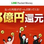 LINEポケットマネー、利息分がLINE Pay残高で戻ってくるキャンペーンを実施