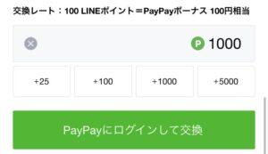 1000 LINEポイントを交換