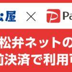 松屋フーズ、松弁ネットなどの事前決済でPayPayに対応
