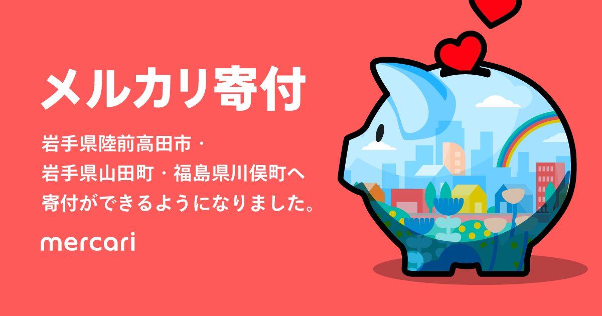 メルカリ、寄付機能で3自治体を追加 売上金で寄付可能に