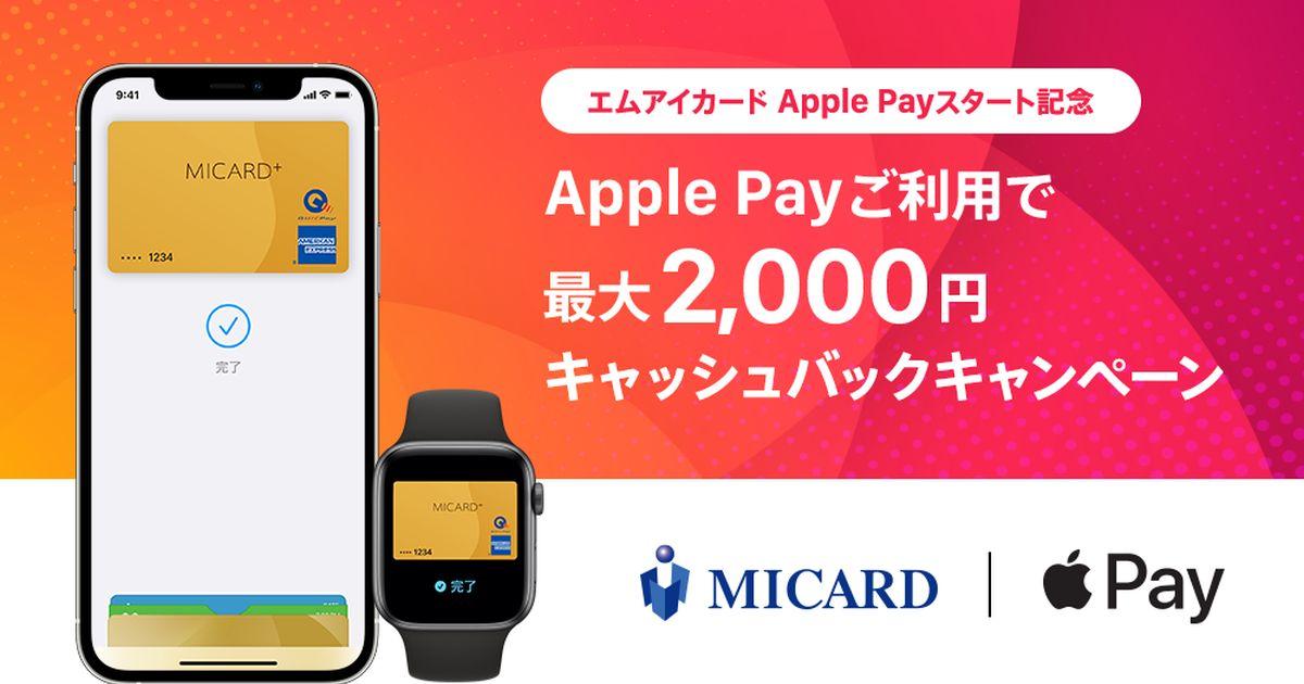 エムアイカード、Apple Payに対応 最大2,000円キャッシュバックキャンペーンも