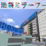 クレディセゾン、テレビ東京プロジェクト「池袋ミラーワールド」で「SAISON CARD Digital」の限定デザインデジタルカードを発行
