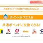 大阪ガス、マイ大阪ガスポイントをdポイントやTポイントなどに交換できるサービスを開始