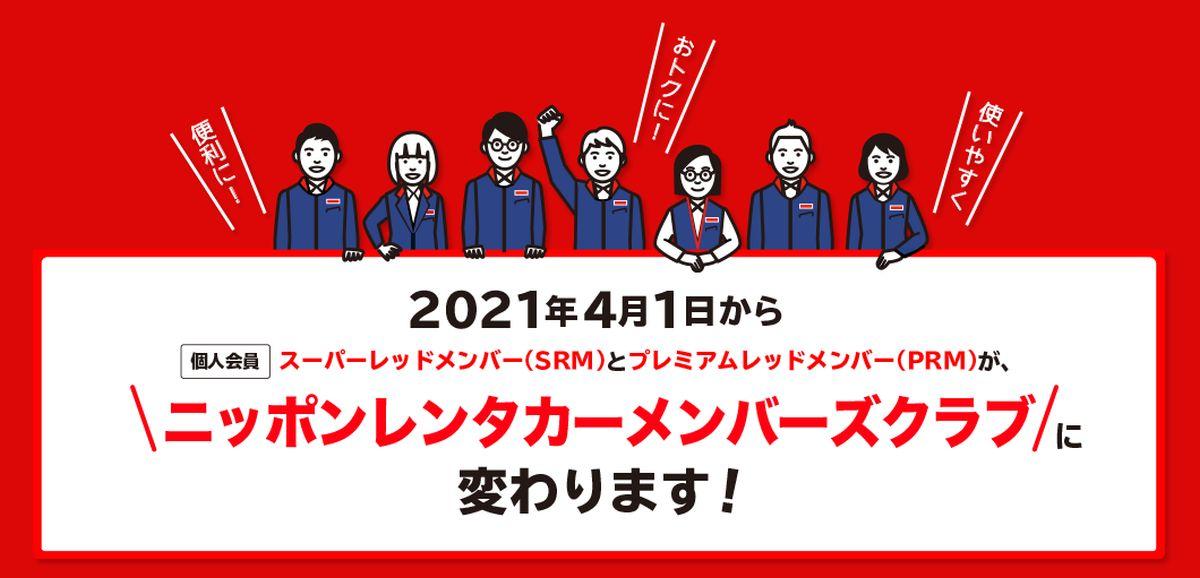 ニッポンレンタカー、個人会員サービスを「ニッポンレンタカーメンバーズクラブ」に変更