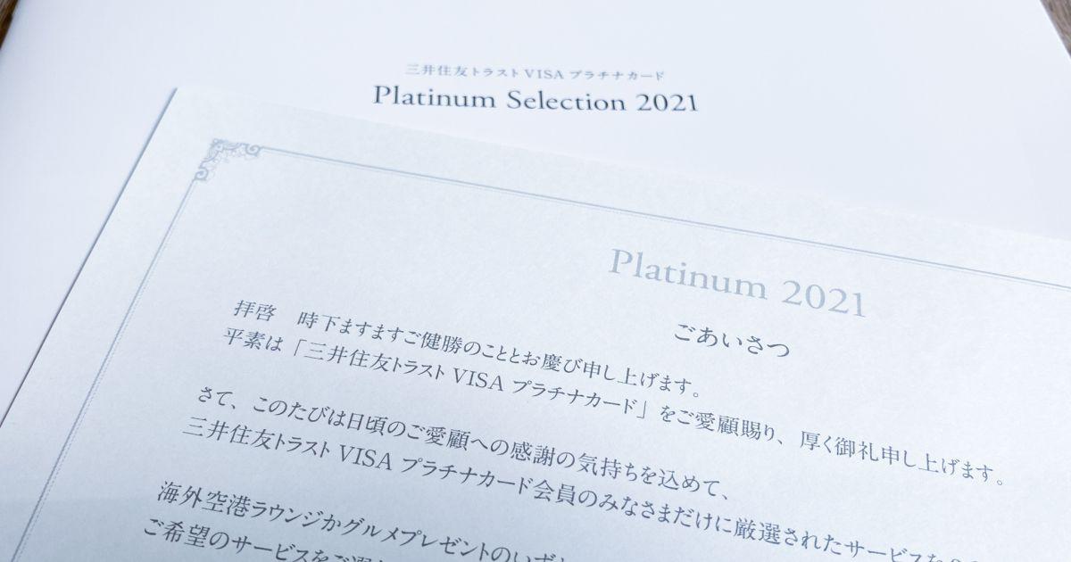 三井住友トラストVISAプラチナカードの「プラチナセレクション2021」を紹介! グルメ特典がグレードアップ!