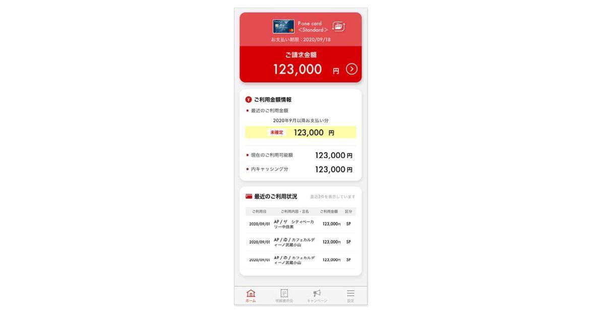 ポケットカード、会員専用アプリをリリース